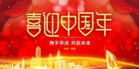 高端红色喜迎中国年背景板