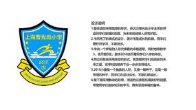 个性班级徽章logo设计
