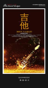 吉他宣传海报设计