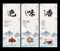 中国风创意美食文化挂画