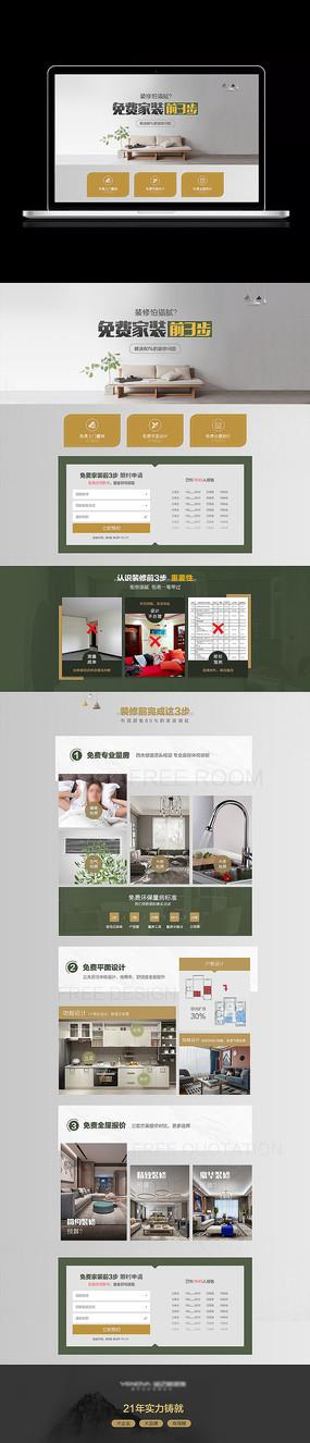 装修公司专题页面设计 PSD
