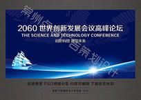 蓝色创新发展会议高峰论坛背景