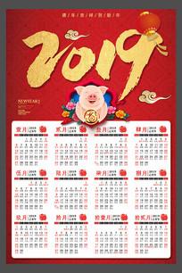 2019年猪年挂历设计