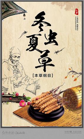 冬虫夏草中药海报