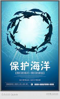 简约保护海图宣传海报