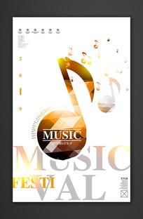简约创意音乐节海报设计