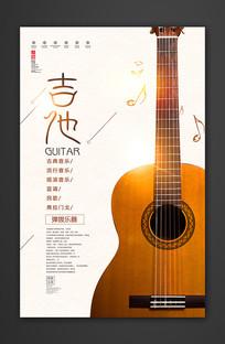 简约吉他招生宣传海报设计