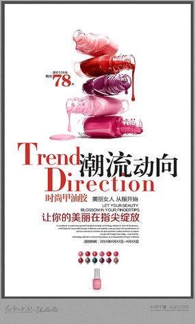 时尚美甲宣传海报设计