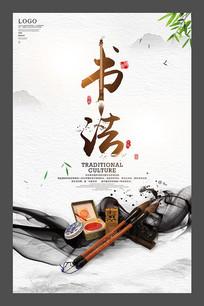 中國風書法海報設計