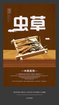 中药冬虫夏草宣传海报设计