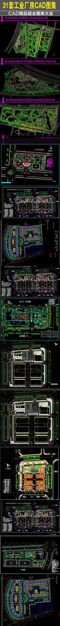 31套工业绿植园厂房CAD图