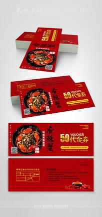 红色精品香辣蟹餐饮代金券