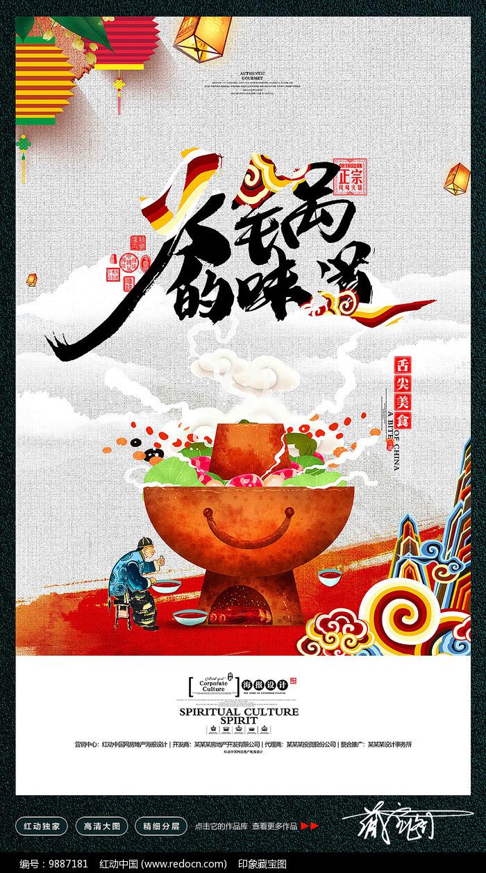 火锅的味道火锅海报设计图片