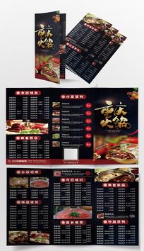 美食火锅菜单三折页
