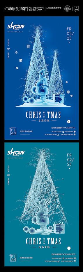 夜店水晶圣诞主题海报