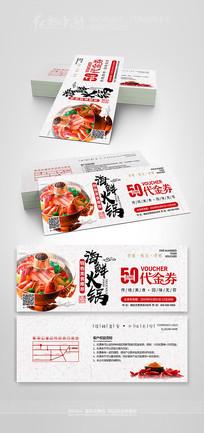中国风大气海鲜火锅代金券