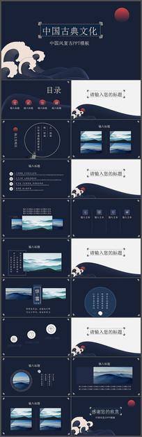 中国古典文化PPT模板