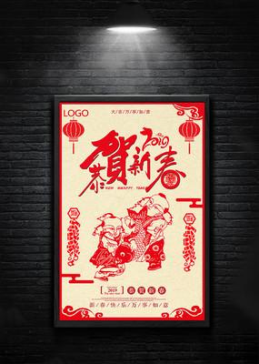 猪年中国风剪纸恭贺新春海报