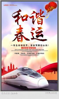 2019和谐春运宣传海报