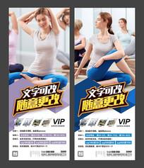 瑜伽广告展架