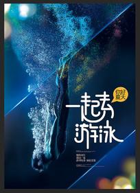 游泳班招生海报设计