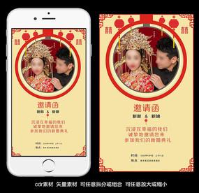中国风喜庆婚礼电子邀请函