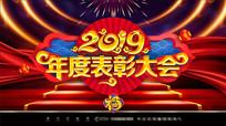 中国风员工表彰大会展板