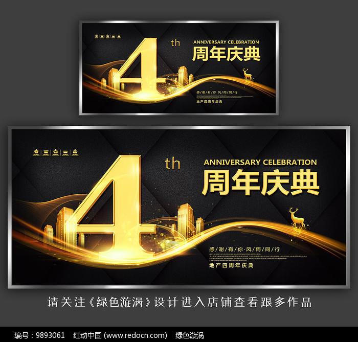 房地产4周年庆海报图片