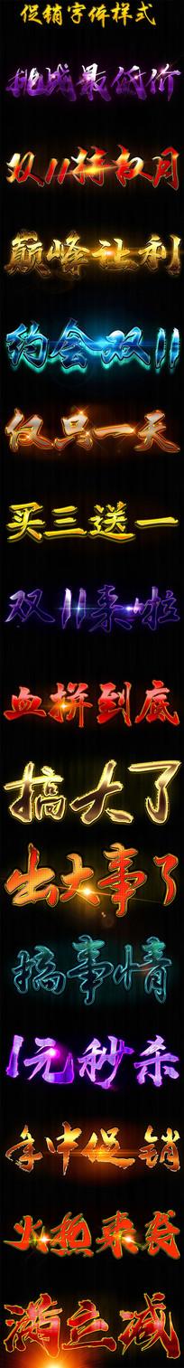 活动促销炫酷毛笔字体样式
