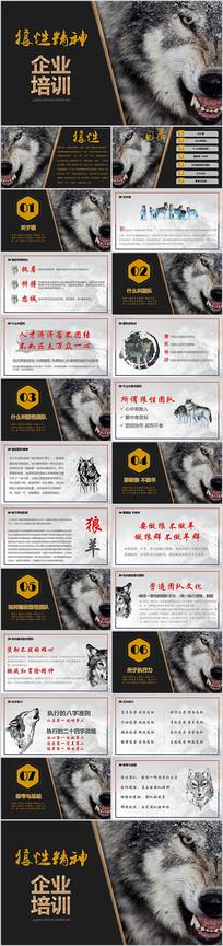 狼文化团队精神企业文化PPT