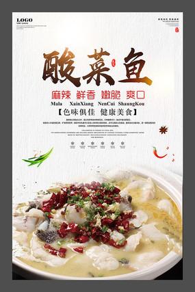 麻辣酸菜鱼海报设计