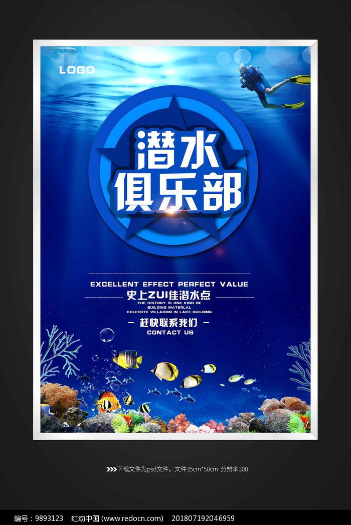 潜水俱乐部海报设计图片