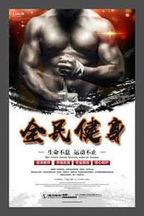 全面健身海报设计