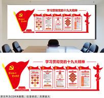 十九大文化墙设计