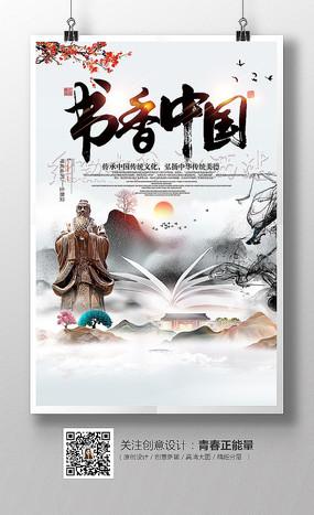 水墨中国风书香中国海报设计
