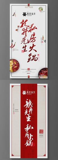 中国风火锅海报设计