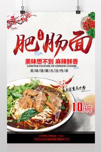 餐厅美食肥肠面海报设计