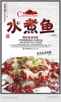 传统水煮鱼海报设计