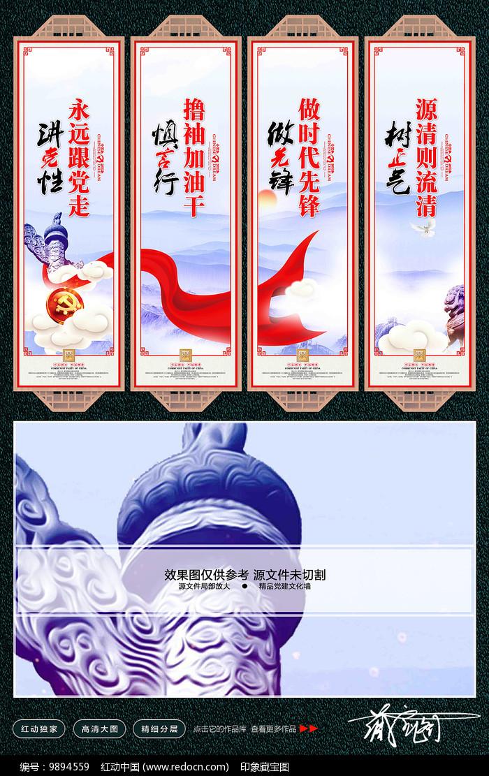 党员活动室党建文化墙背景图片