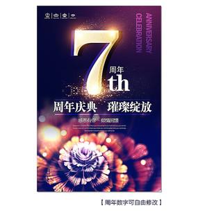 高端周年庆海报设计