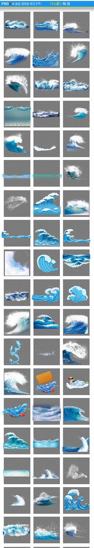 海浪png素材