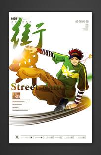 简约街舞招生海报设计