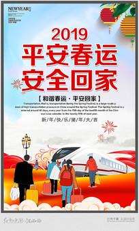 简约平安春运海报