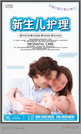 简约新生儿护理海报