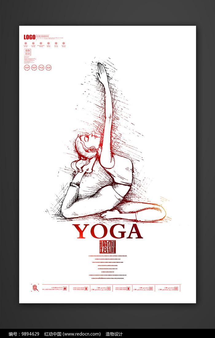 简约瑜伽宣传海报设计图片