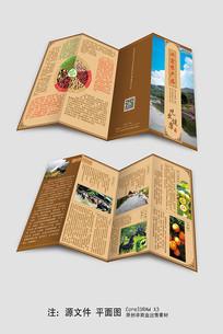 农产品宣传折页设计