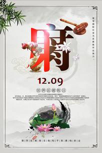 清新简约反腐败日海报