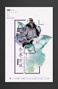 水彩冬季女装促销海报设计