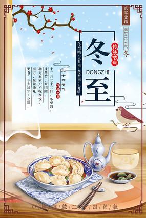 小清新冬至节日海报