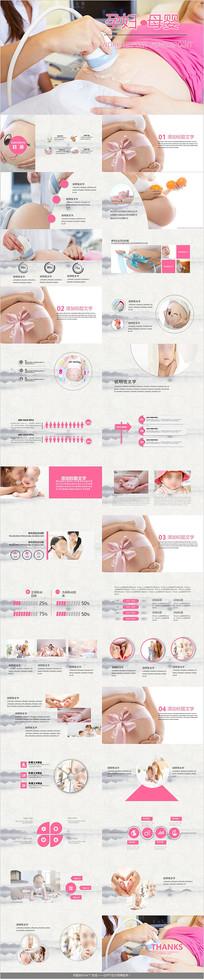 孕儿孕妇母婴PPT模板